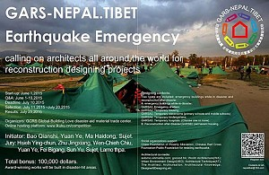 فراخوان مسابقه ی بازسازی نپال پس از زلزله ی آپریل 2015 با جایزه ی 100000 دلاری