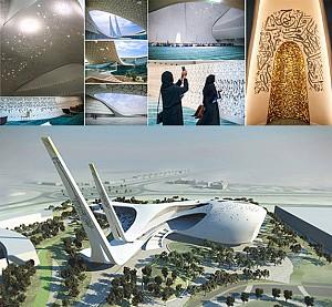 معماری مسجد دانشکده مطالعات اسلامی قطر