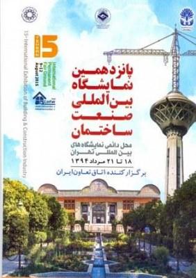 پانزدهمین نمایشگاه بین المللی صنعت ساختمان تهران-18 تا 21 مرداد94
