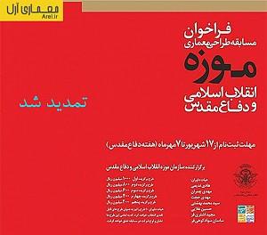 تمدید مسابقه طراحی و معماری موزه انقلاب اسلامی و دفاع مقدس