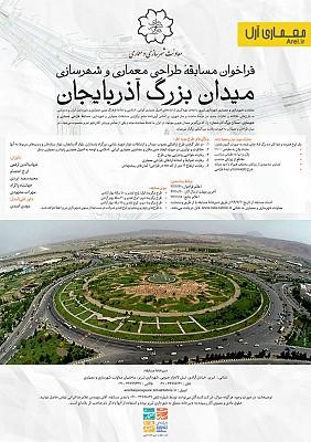 فراخوان مسابقه طراحی میدان آذربایجان تبریز