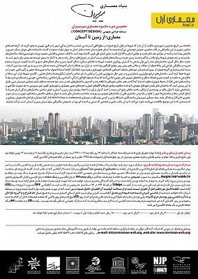 فراخوان دهمین دوره مسابقه معماری میرمیران با موضوع از زمین تا آسمان