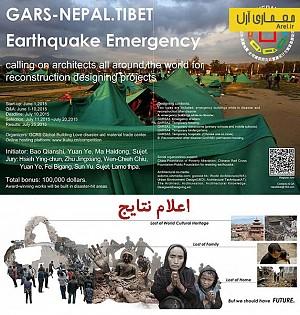 اعلام نتایج مسابقه بازسازی نپال پس از زلزله ی آپریل 2015