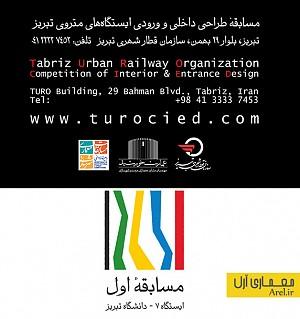 مسابقه طراحی داخلی و ورودی های ایستگاه های متروی تبریز