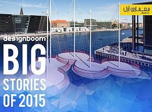 بهترین پلهای طراحی شده در سال 2015 از نگاه مجله ی designboom