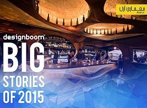 10 طرح داخلی برتر رستوران و کافی شاپ در سال 2015