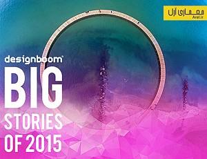 بهترین المان های هنری و شهری سال 2015 از دیدگاه مجله ی Designboom