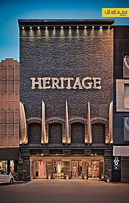 طراحی داخلی بوتیک لباس Heritage