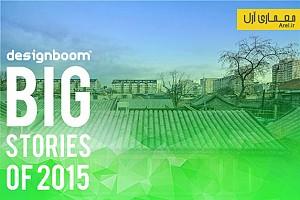 ساختمان های عمومی برتر سال 2015 از دیدگاه مجله ی Designboom