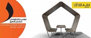 دومین جشنواره ملی طراحی مبلمان شهری را با عنوان