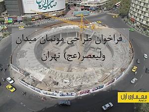 فراخوان طراحی مونمان میدان ولیعصر(عج) تهران
