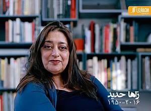 زاها حدید، بزرگترین زن معمار قرن، درگذشت