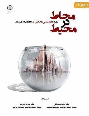 چهارشنبه های معرفی کتاب: محاط در محیط؛ کاربرد روان شناسی محیطی در معماری و شهرسازی