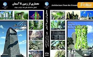چهارشنبه های معرفی کتاب: معماری از زمین تا آسمان/ گلابچی
