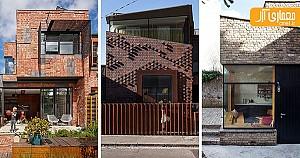 14 نمونه ساختمان، با نمای آجری مدرن!