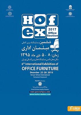 برگزاری ششمین نمایشگاه بین المللی مبلمان اداری تهران 95