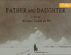 پنج شنبه های سینما و معماری: انیمیشن پدر و دختر