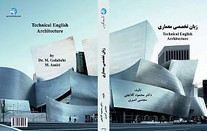چهارشنبه های معرفی کتاب: زبان تخصصی معماری /گلابچی