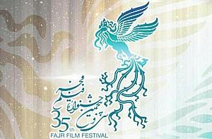 نامزدهای بخش سودای سیمرغ سی و پنجمین جشنواره فیلم فجر