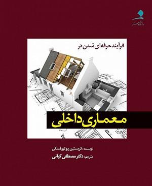 چهارشنبه های معرفی کتاب: فرآیند حرفه ای شدن در معماری داخلی