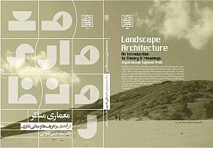 چهارشنبه های معرفی کتاب: معماری منظر؛ درآمدی بر تعریفها و مبانی نظری