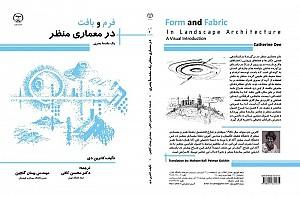 چهارشنبه های معرفی کتاب: فرم و بافت در معماری منظر