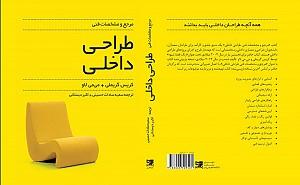 چهارشنبه های معرفی کتاب: مرجع و مشخصات فنی طراحی داخلی