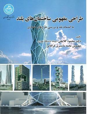 چهارشنبه های معرفی کتاب: طراحی مفهومی ساختمانهای بلند
