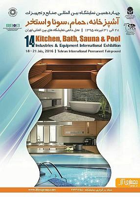 چهاردهمین نمایشگاه بین المللی صنایع و تجهیزات آشپزخانه، حمام، سونا و استخر