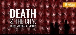 مسابقه مرگ و شهر، طراحی گورستان عمودی  در توکیو