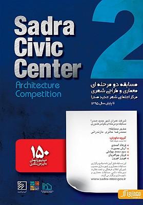مسابقه طراحی مرکز اجتماعی (Civic Center) شهر جدید صدرا