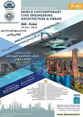 کنگره بین المللی عمران،معماری و شهرسازی معاصر جهان