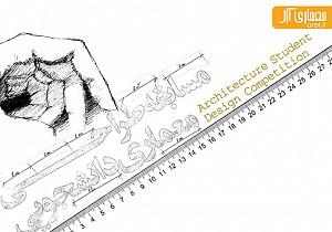 معرفی اسامی شرکت کنندگان در مسابقه معماران فردا