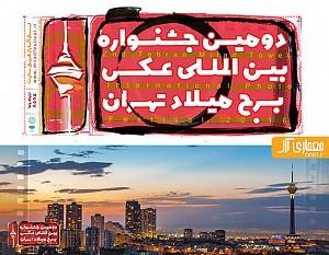 فراخوان دومین جشنواره عکس برج میلاد تهران