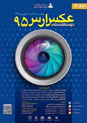 فراخوان دوسالانه ملی عکس ارس ۹۵