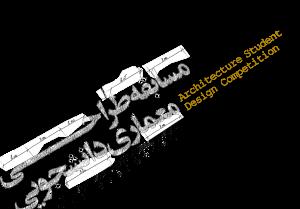 مهلت ارسال آثار مسابقه طرح های دانشجویی