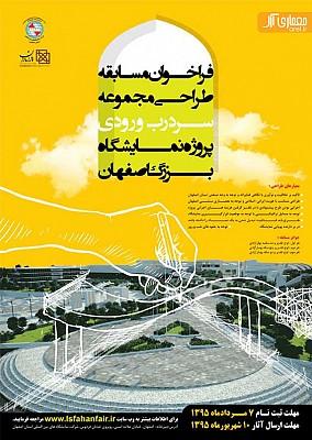 فراخوان مسابقه طراحی مجموعه سردرب ورودی پروژه نمایشگاه بزرگ اصفهان
