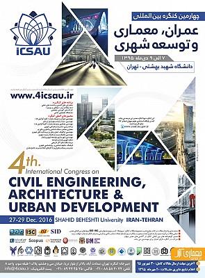 چهارمین کنگره بین المللی عمران، معماری و شهرسازی