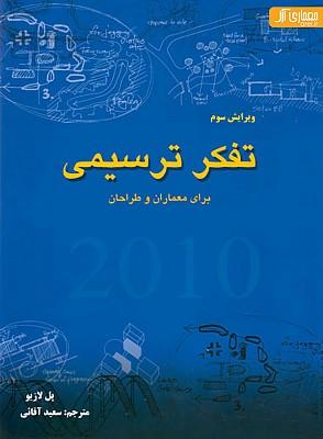 چهارشنبه های معرفی کتاب: تفکر ترسیمی برای معماران و طراحان