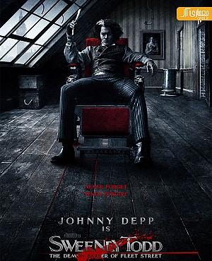 پنج شنبه های سینما و معماری: سوئینی تاد (Sweeney Todd)