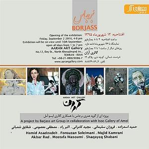 چهارشنبه های گالری گردی: معرفی و بررسی برنامه های گالری های تهران