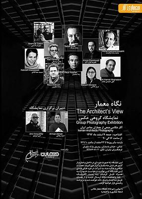 نمایشگاه گروهی عکس از آثار عکاسی جمعی از معماران معاصر ایران