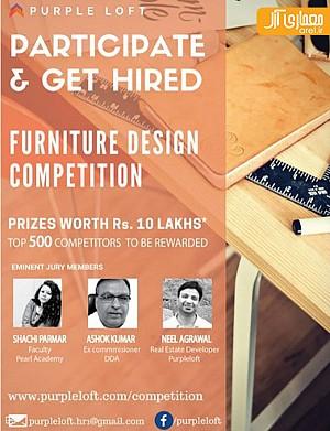 فراخوان مسابقه طراحی مبلمان  داخلی