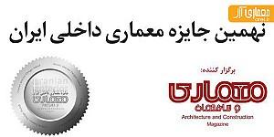 گزارش نهمین جایزه معماری داخلی ایران (سال 95)
