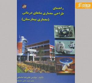 چهارشنبه های معرفی کتاب: راهنمای طراحی بناهای درمانی (معماری بیمارستان)
