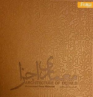 چهارشنبه های معرفی کتاب: معماری اجزا/ محمدرضا نیکبخت