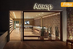 طراحی داخلی فروشگاه آجری Aesop