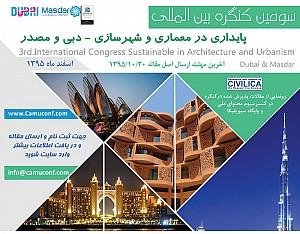 سومین کنگره بین المللی پایداری در معماری و شهرسازی  دبی و مصدر