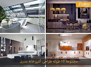 پارت 3: مجموعه 15 نمونه طراحی آشپزخانه مدرن