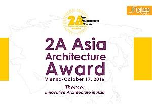 9 برنده ایرانی در میان آثار برتر جایزه معماری آسیا 2016